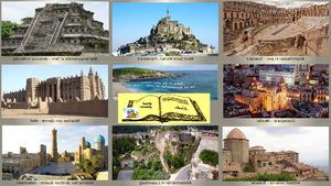 Weltkulturerbe